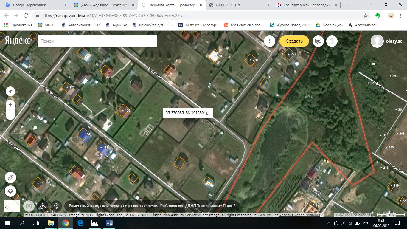 Московская область, Раменский городской округ, ДНП Земляничные Поля-2, 6-я линия