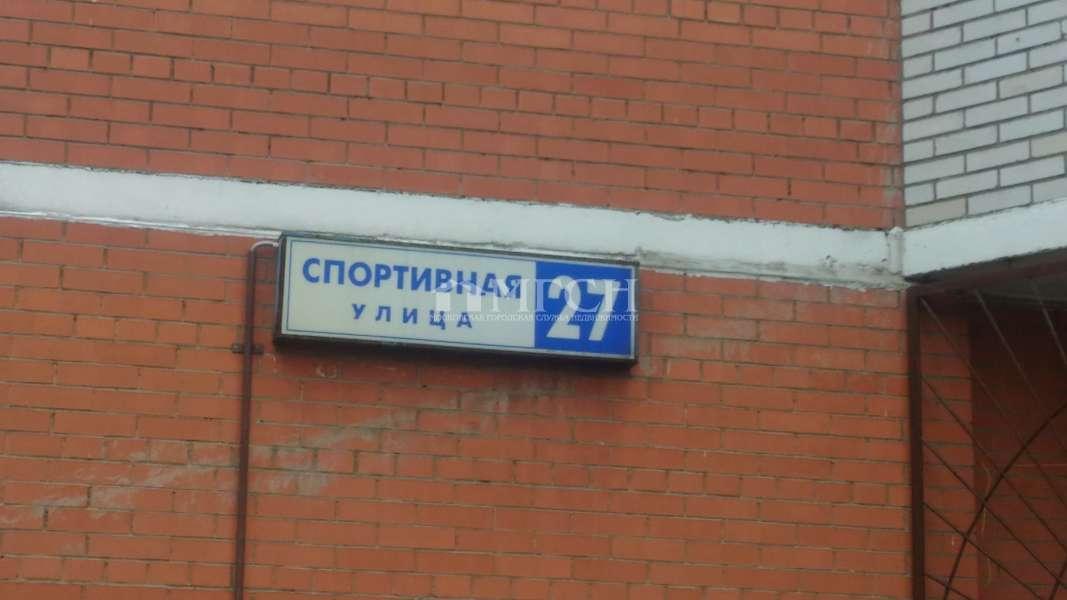 фото 2 ком. квартира - поселение Щербинка р-н., Варшавское, Щербинка, м. Бульвар Адмирала Ушакова, Спортивная улица