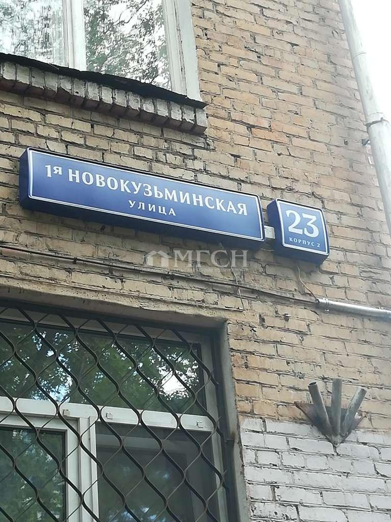 фото 2 ком. квартира - Москва, м. Рязанский проспект, 1-я Новокузьминская улица